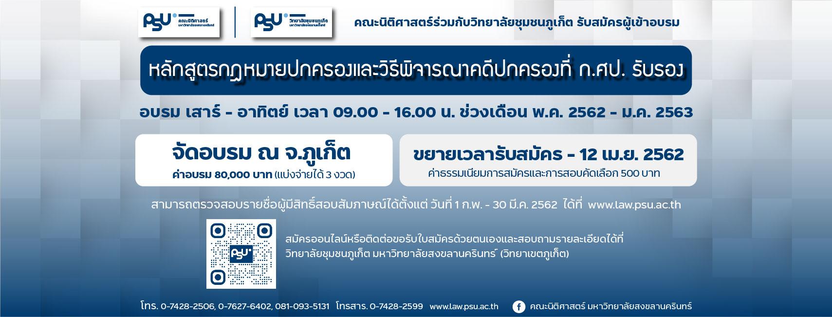 Ad Phuket-02
