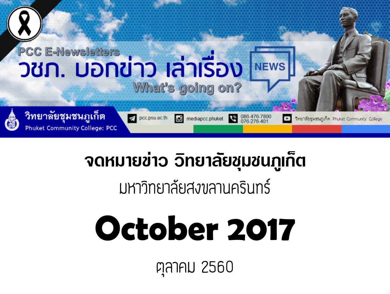 10October2017