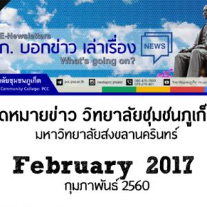 วชภ.บอกข่าวเล่าเรื่อง No.02/Feb2017
