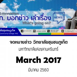 วชภ.บอกข่าวเล่าเรื่อง No.03/March2017