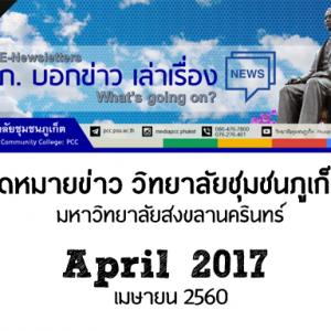 วชภ.บอกข่าวเล่าเรื่อง No.04/April2017