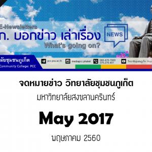 วชภ.บอกข่าวเล่าเรื่อง No.05/May2017