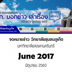 วชภ.บอกข่าวเล่าเรื่อง No.06/June2017