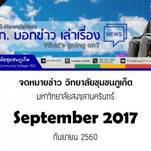 วชภ.บอกข่าวเล่าเรื่อง No.09/September2017