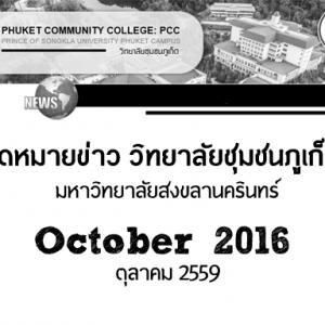 ผลการดำเนินกิจกรรมวิทยาลัยชุมชนภูเก็ต 1/October 2016