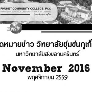 ผลการดำเนินกิจกรรมวิทยาลัยชุมชนภูเก็ต November2016