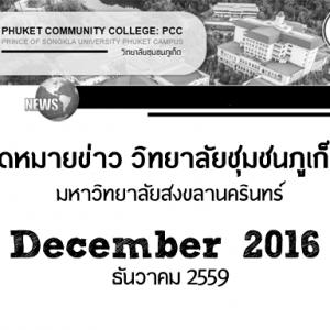 ผลการดำเนินกิจกรรมวิทยาลัยชุมชนภูเก็ต December2016
