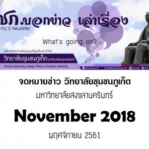 วชภ.บอกข่าวเล่าเรื่อง No.10/November 2018