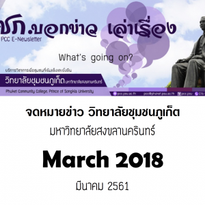 วชภ.บอกข่าวเล่าเรื่อง No.03/March April 2018