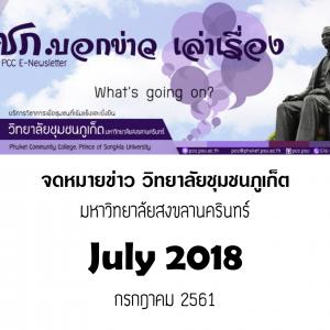 วชภ.บอกข่าวเล่าเรื่อง No.05/July 2018