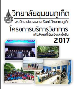Book brochure | วชภ. โครงการบริการวิชาการ เพื่อสังคมที่เข้มแข็งและยั่งยืน